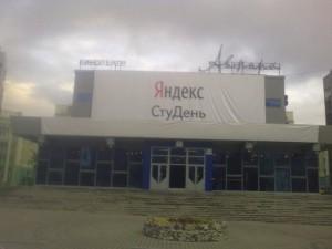 Место проведения Яндекс Студень