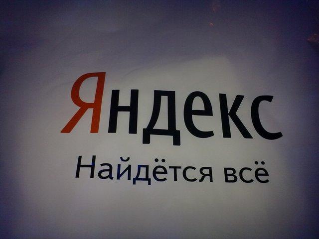 Яндекс Студень