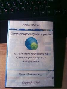 Компьютерное железо и разгон: Артём Ющенко