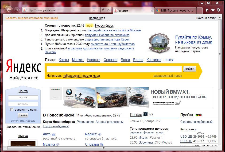 Интерфейс Internet Explorer 9