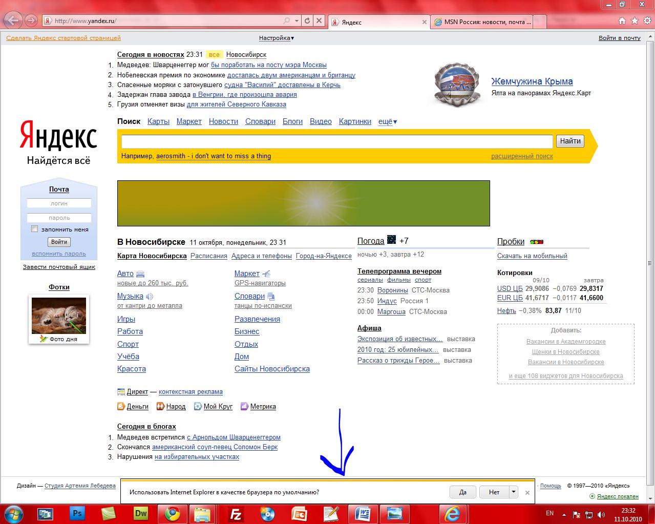 Уведомления Internet Explorer 9