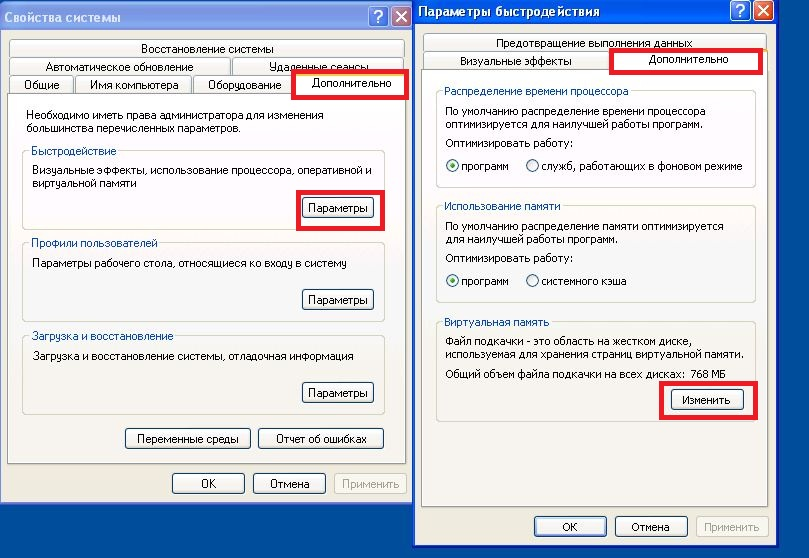 Настройка файла подкачки Windows XP