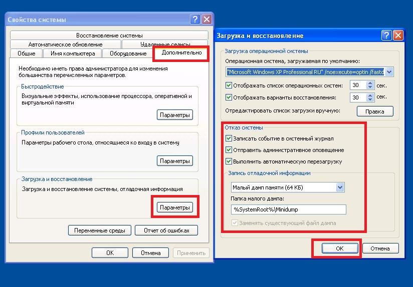 Настройка дампа данных Windows XP