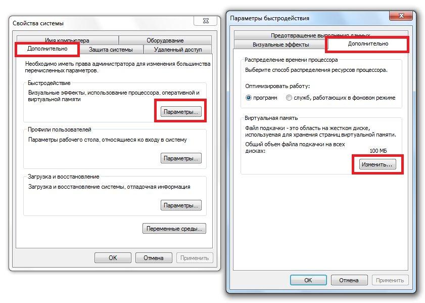 Настройка файла подкачки Windows 7