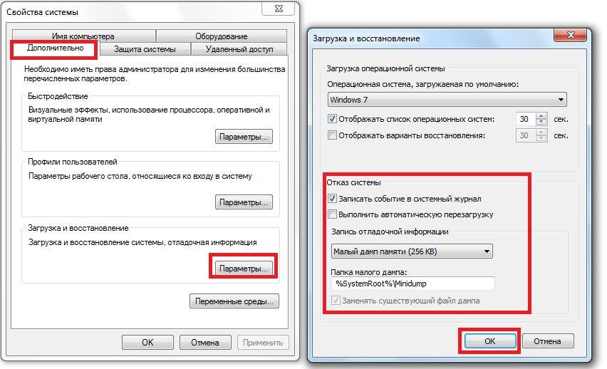 Настройка дампа данных Windows 7