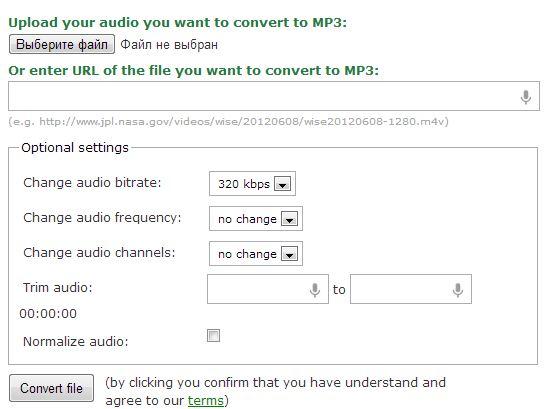 Конвертер аудио