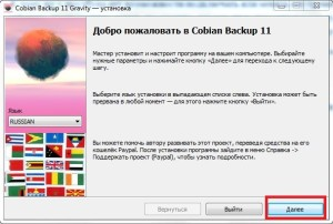Cobian Backup - установка