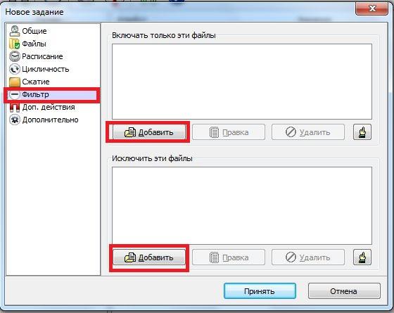 Cobian Backup - вкладка фильтр