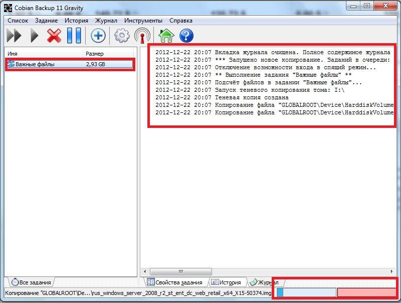 Cobian Backup резервное копирование