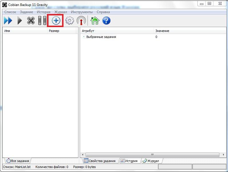 Cobian Backup - создание нового задания