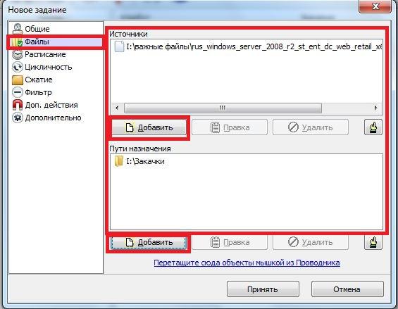 Cobian Backup - вкладка файлы