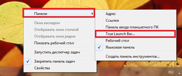 Настройка True Launch Bar