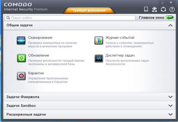 Общие задачи в Comodo Internet Security
