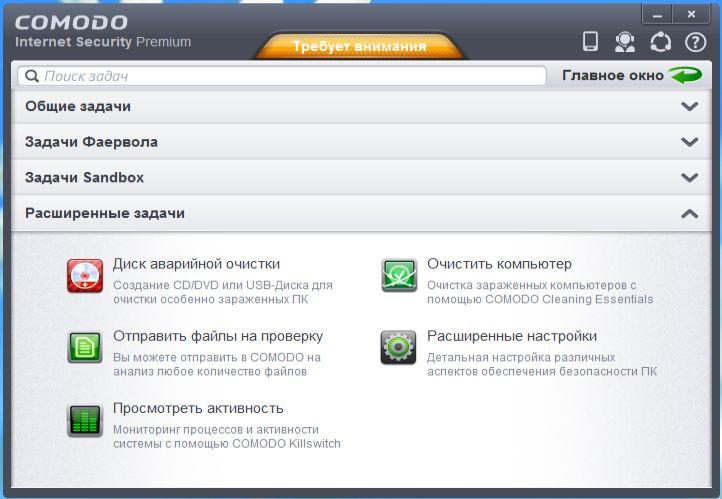 Расширенные задачи в Comodo Internet Security
