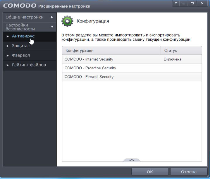 Настройки Comodo Internet Security
