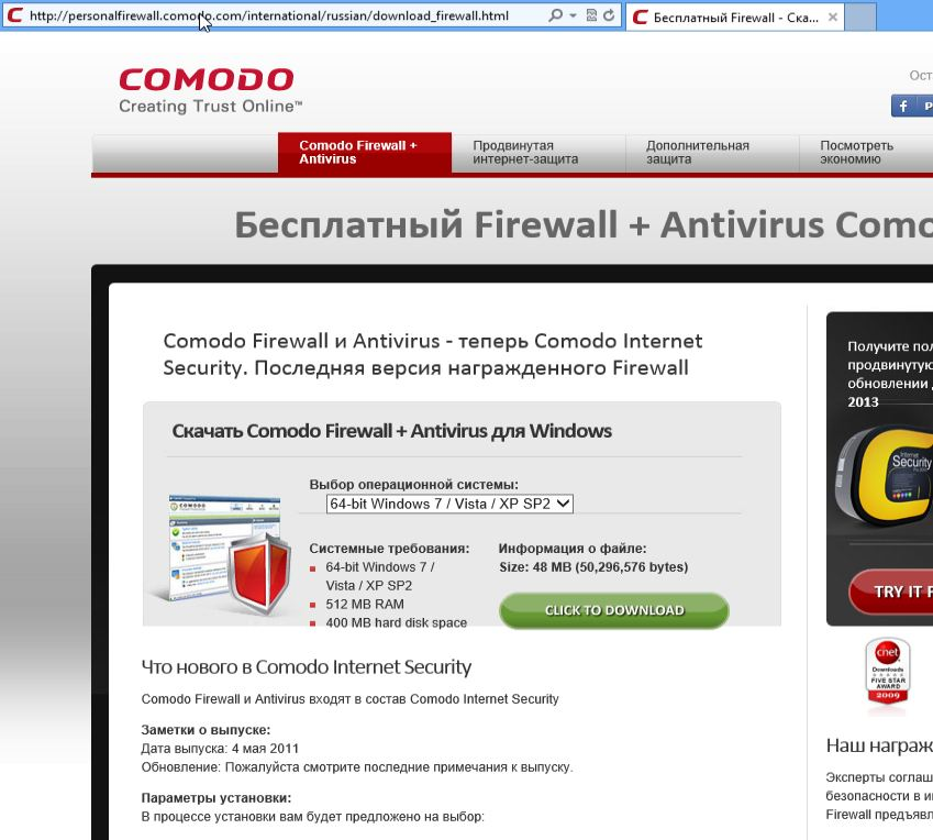 Установка Comodo Internet Security