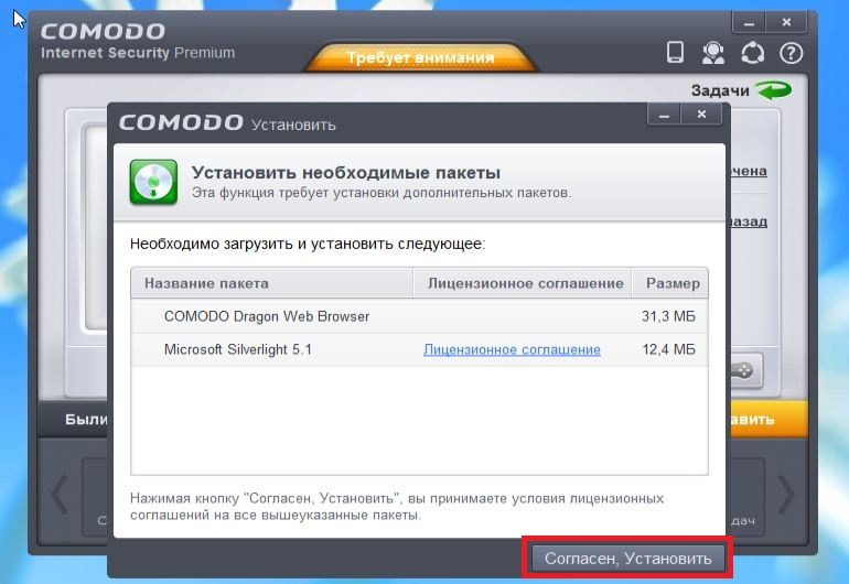 Киоск в Comodo Internet Security