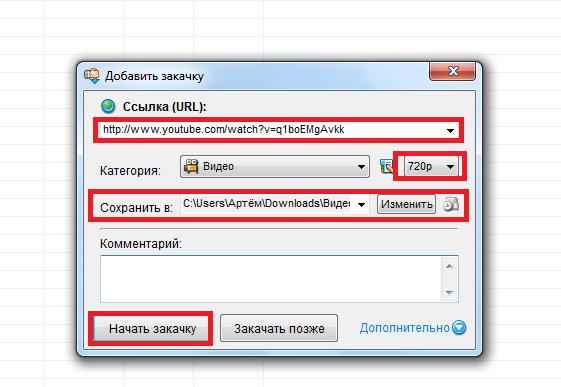 Download Master - добавление закачки