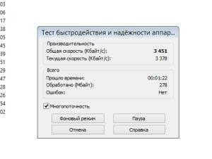 Тест быстродействия и надёжности аппаратуры Windows 8