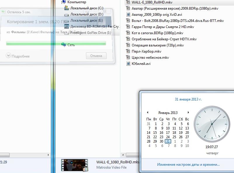 Время окончания копирования файла