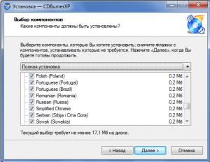 Установка CD Burner XP