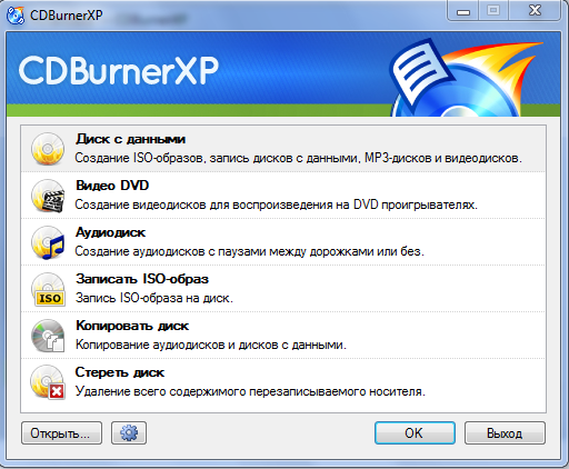 Задачи в CD Burner XP