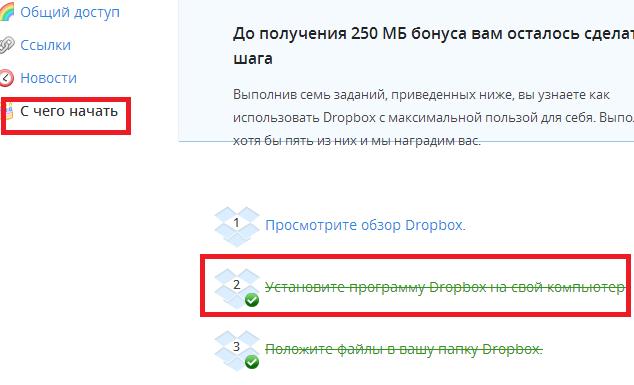 Синхронизация файлов DropBox