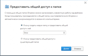 Общий доступ DropBox
