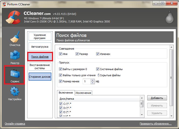 Поиск файлов Ccleaner