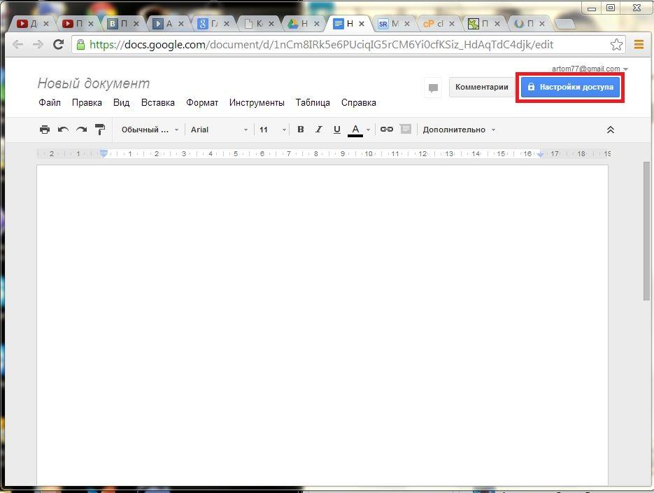 Google документы: редактирование