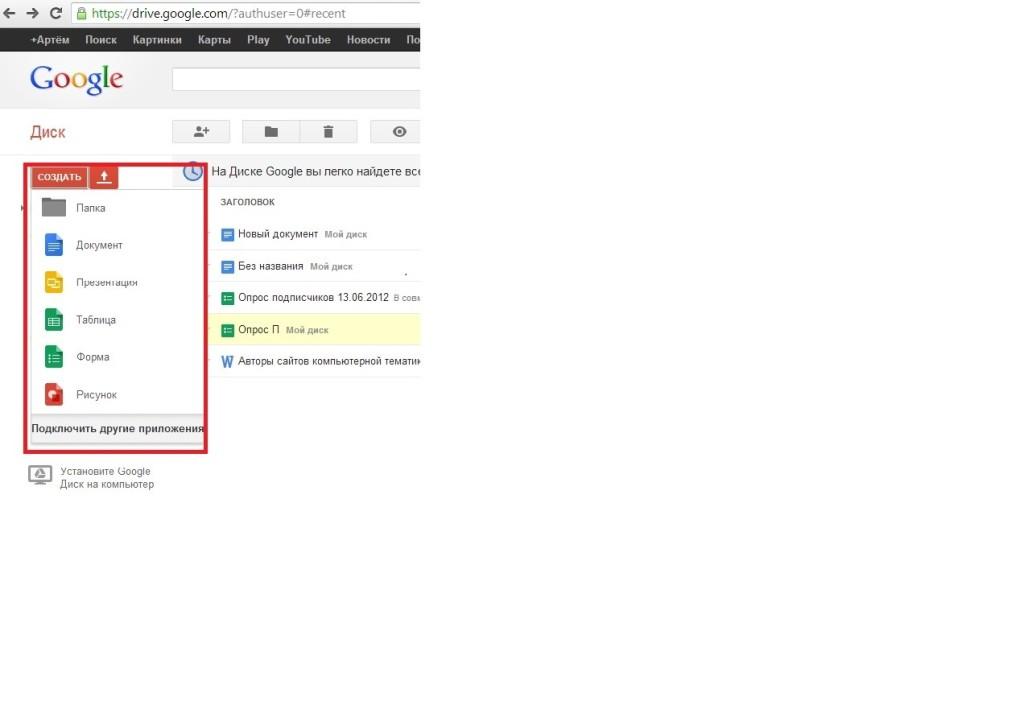 Google документы: добавление документа