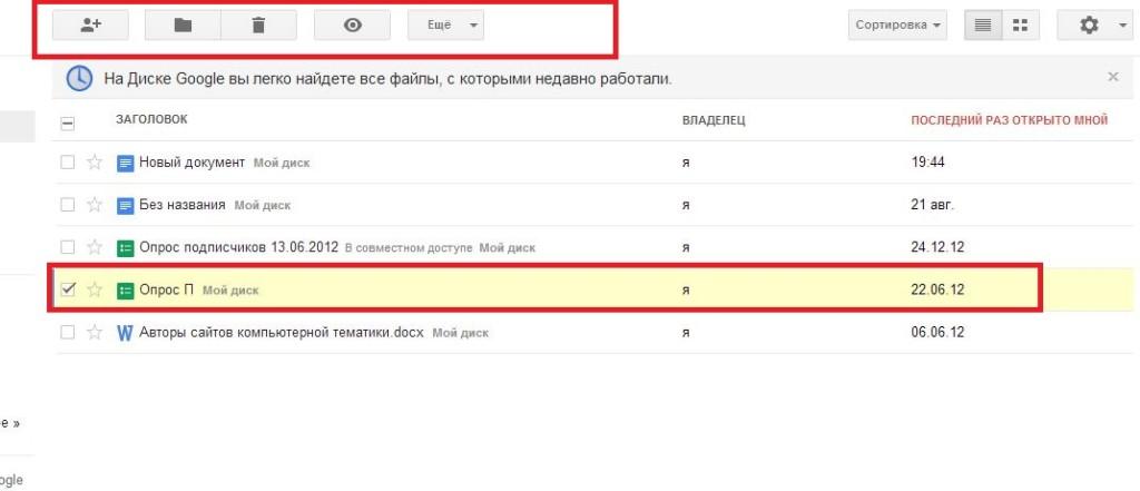 Google документы: дополнительные опции