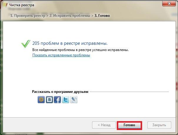 Проверка системного реестра Registry Lite