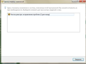 Откат изменений системного реестра Registry Lite