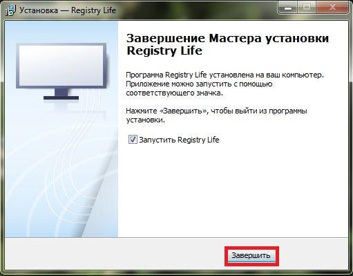 Установка Registry Lite