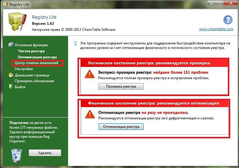 Главное окно Registry Lite