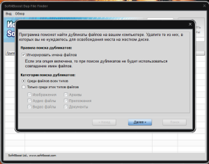 Главное окно Soft4Boost Dup File Finder