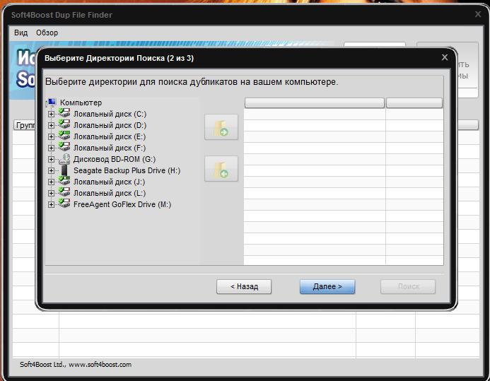 Выбор папкок Soft4Boost Dup File Finder