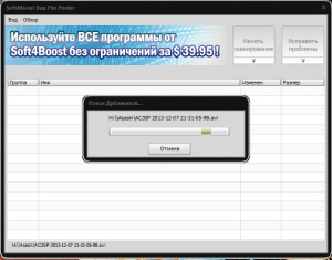 Сканирование Soft4Boost Dup File Finder