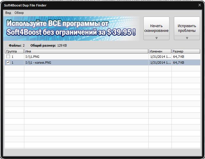 программа для удаления копий файлов на русском скачать бесплатно - фото 5