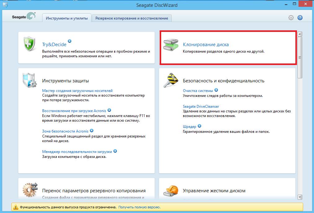 Скачать программа для жесткого диска seagate - tdpromavtomatica.ru
