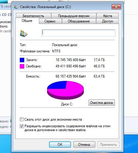 Размер системного раздела Windows