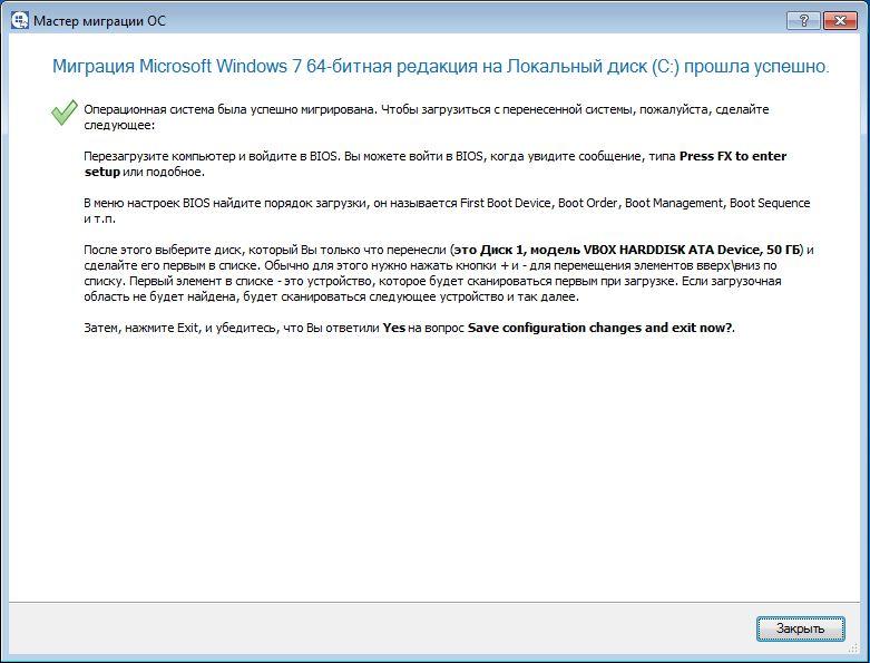 Paragon Migrate OS to SSD  Шаг 6