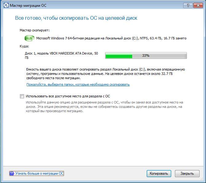 Paragon Migrate OS to SSD  Шаг 3