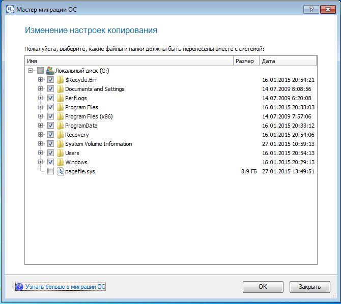 Paragon Migrate OS to SSD  Выбор папок