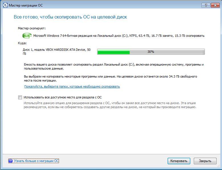 Paragon Migrate OS to SSD  Шаг 4