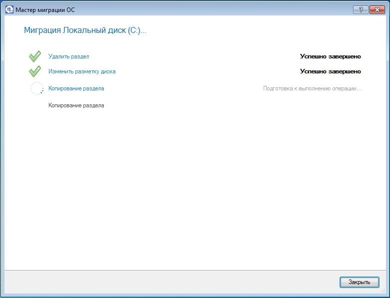 Paragon Migrate OS to SSD  Шаг 5