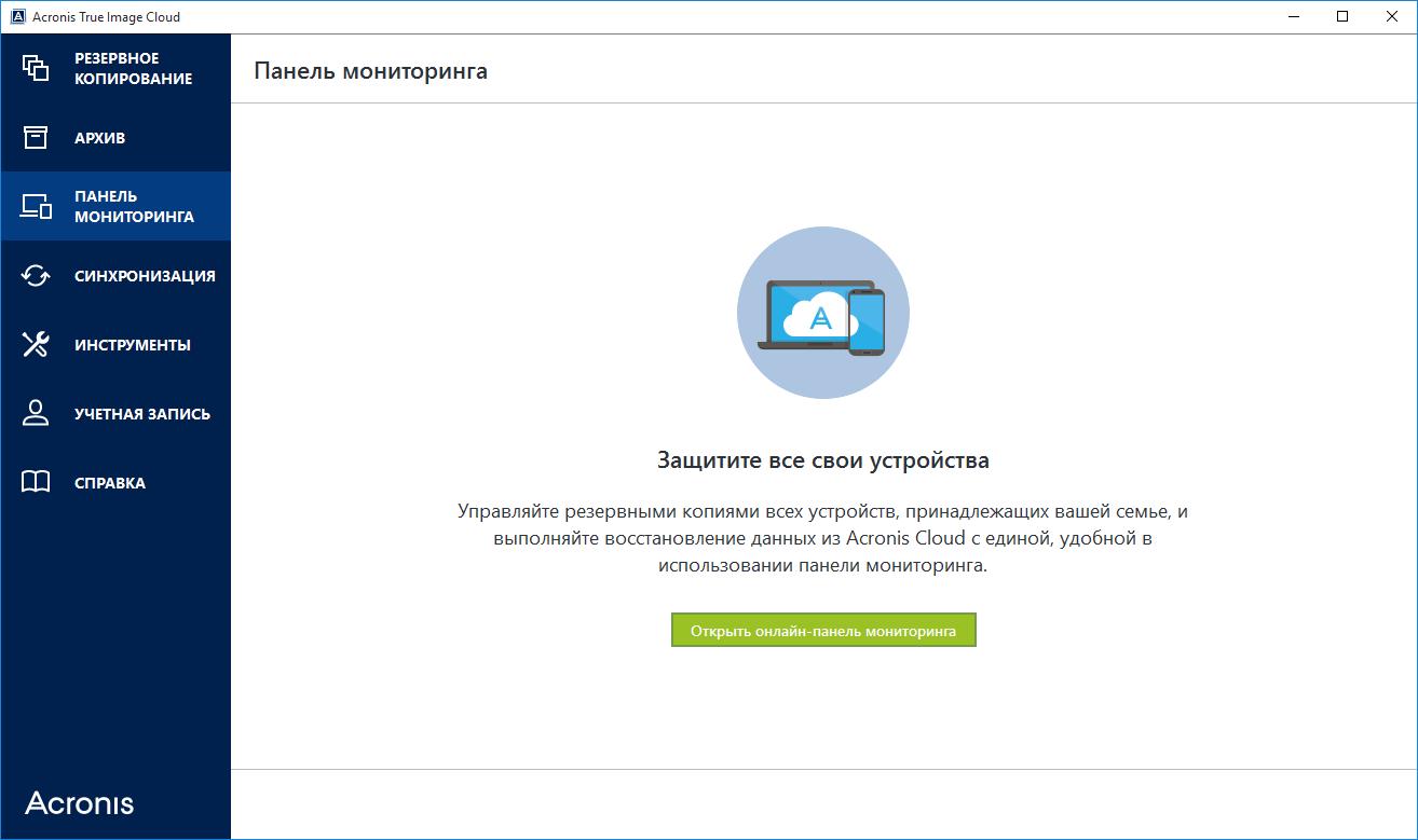 Панель мониторинга Acronis True Image Cloud