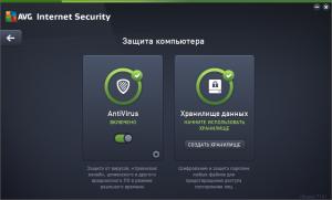 AVG Internet Security 2015 компьютер