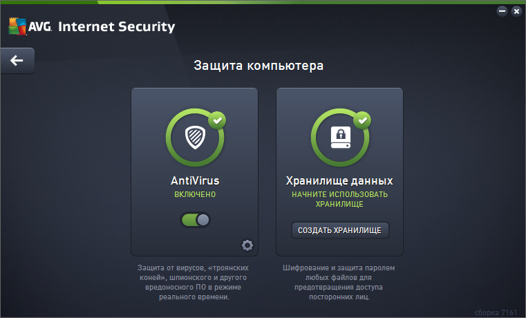 AVG Internet Security 2015 компьютер